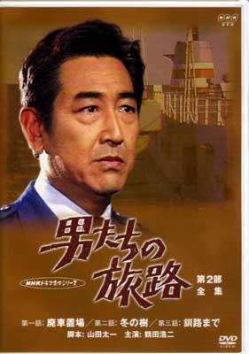 男たちの旅路 第2部全集 脚本:山田太一 主演:鶴田浩二(DVD)(PIBD-7132)