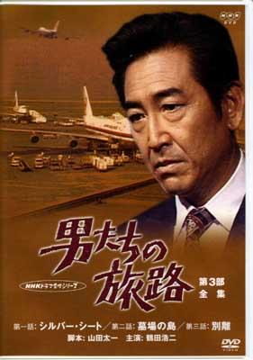 男たちの旅路 第3部全集 脚本:山田太一 主演:鶴田浩二(DVD)(PIBD-7133)