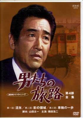 男たちの旅路 第4部全集 脚本:山田太一 主演:鶴田浩二(DVD)(PIBD-7134)