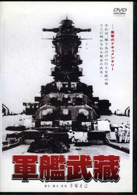 軍艦武蔵 (DVD)(DABA-0213)
