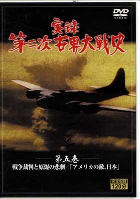 実録第二次世界大戦史ー第五巻ー(DVD)(KN-30)