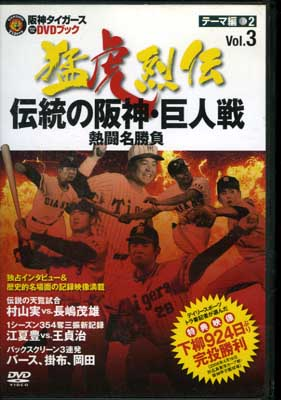 猛虎烈伝 Vol.3 伝統の阪神・巨人戦(DVD)