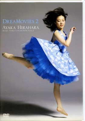 DREAMOVIES 2 平原綾香(DVD)(MUBD-1017)