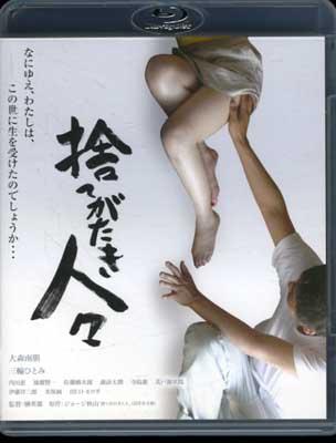 捨てがたき人々 大森南朋(Blu-ray)(BIXJ-0156)