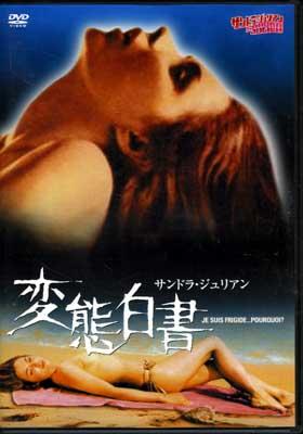 変態白書 サンドラ・ジュリアン(DVD)(HBX-013)