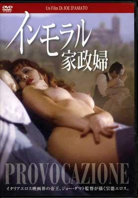 インモラル家政婦(DVD)(ORD-7043)