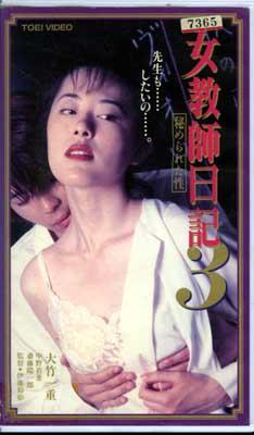 女教師日記 3 大竹一重 他(VRTM01856)