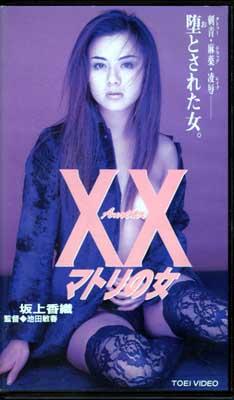XX マトリの女 坂上香織(VRTM02069)
