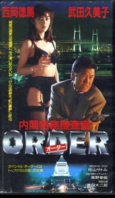 内閣特務捜査官ORDER 西岡徳馬 武田久美子(ACC-19705055)