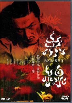 赤線 奥秀太郎監督作品 中村獅童主演(DVD)(NEGA-05025)