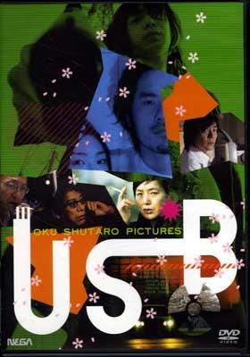USB 奥秀太郎監督作品(DVD)(NEGA-05028)
