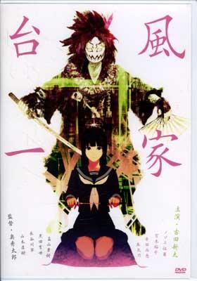 台風一家 主演・古田新太 監督・奥秀太郎(DVD)(NEGA-05029)