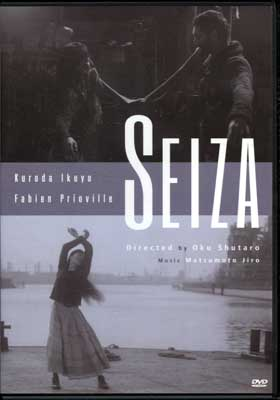 SEIZA 監督・脚本 奥秀太郎(DVD)(NEGA-05030)
