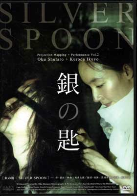 銀の匙 作・演出・映像:奥秀太郎(DVD)(NEGA-11007)