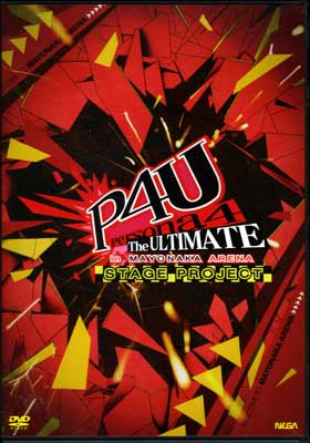 Persona4 The ULTIMATE in MAYONAKA ARENA(DVD)(NEGA-25001)