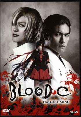 BLOOD・C The LAST MIND 演出:奥秀太郎(DVD)(NEGA-25002)