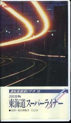 JR貨物 東海道スーパーライナー(APVS-5002)