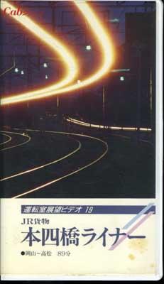 JR貨物 本四橋ライナー(APVS-5003)