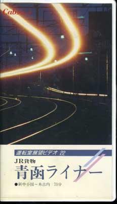 JR貨物 青函ライナー(APVS-5007)