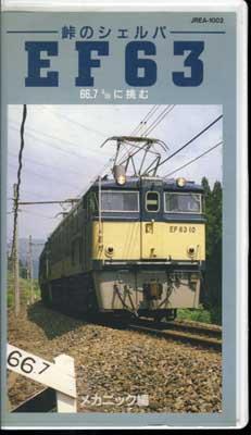ー峠のシェルパーEF63 メカニック編(JREA-1002)