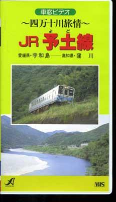 〜四万十川旅情〜JR予土線(APVS-5069)