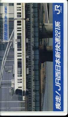 疾走!JR西日本 新快速221系 琵琶湖線(JCVA-1002)