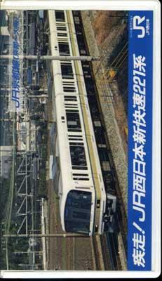 疾走!JR西日本 新快速221系 JR京都線(JCVA-1003)