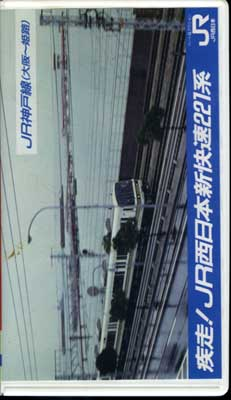 疾走!JR西日本 新快速221系 JR神戸線(JCVA-1004)