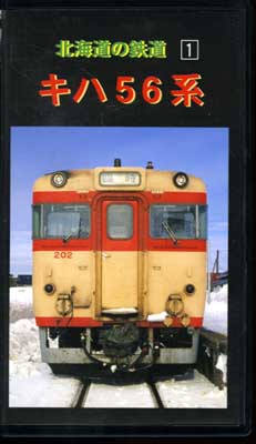北海道の鉄道 1 キハ56系(RB-981535)