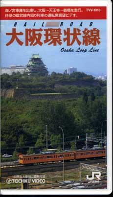 大阪環状線(TVV-1013)