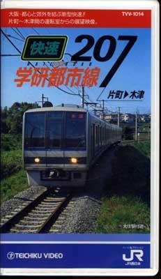 快速207 学研都市線 片町線(TVV-1014)