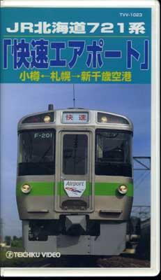 JR北海道721系「快速エアポート」(TVV-1023)
