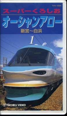 スーパーくろしお オーシャンアロー1 新宮〜白浜(TVV-1024)