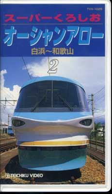 スーパーくろしお オーシャンアロー2 白浜〜和歌山(TVV-1025)