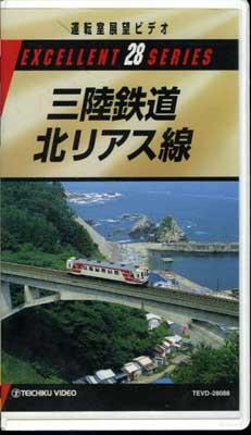 三陸鉄道北リアス線(TEVD-28088)