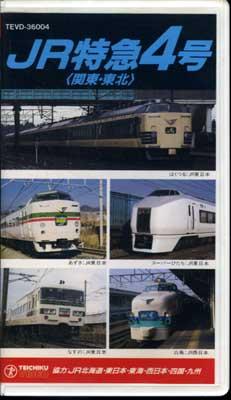 JR特急4号[関東・東北](TEVD-36004)