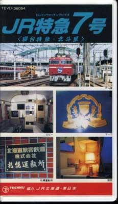 JR特急7号[寝台特急・北斗星](TEVD-36054)