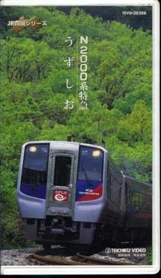 N2000系特急うずしお(TEVD-38208)
