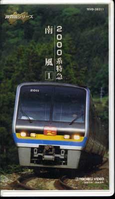 N2000系特急南風 1(TEVD-38211)