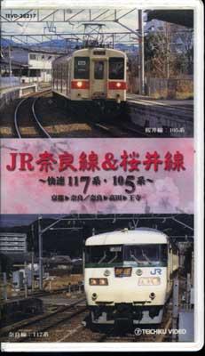 JR奈良線&桜井線〜快速117系・105系〜(TEVD-38217)