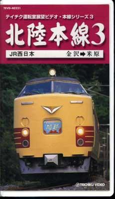 北陸本線 3 金沢→米原(TEVD-40221)