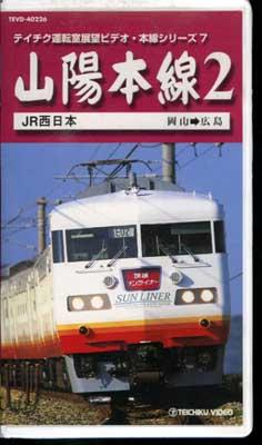 山陽本線 2 岡山→広島(TEVD-40226)