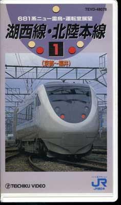 湖西線・北陸本線 1 京都→福井(TEVD-48078)