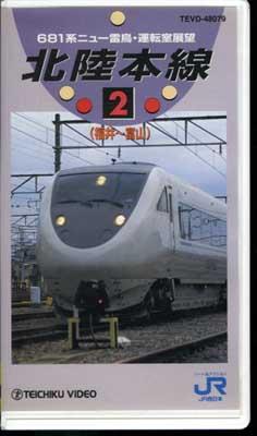 北陸本線 2 福井→富山(TEVD-48079)