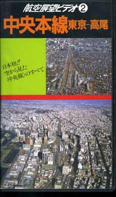 航空展望ビデオ2 中央本線 東京ー高尾(JDV-9054)