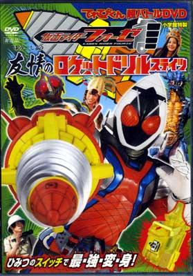 仮面ライダーフォーゼ友情のロケットドリルステイツ(DVD)