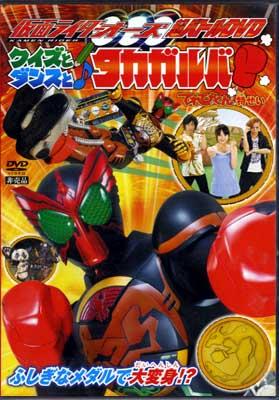 仮面ライダーオーズ超バトルDVDクイズとダンスと!タカガルバ(DVD)