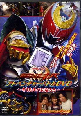 仮面ライダーキバアドベンチャーバトルDVD(DVD)