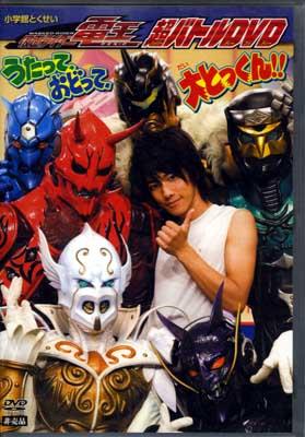 仮面ライダー電王超バトルDVD うたって、おどって、大とっくん!(DVD)