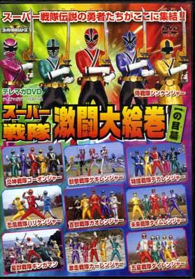 スーパー戦隊激闘大絵巻 一の目篇(DVD)
